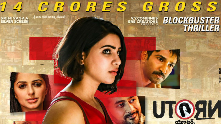 Samantha's U Turn Movie Collections Poster