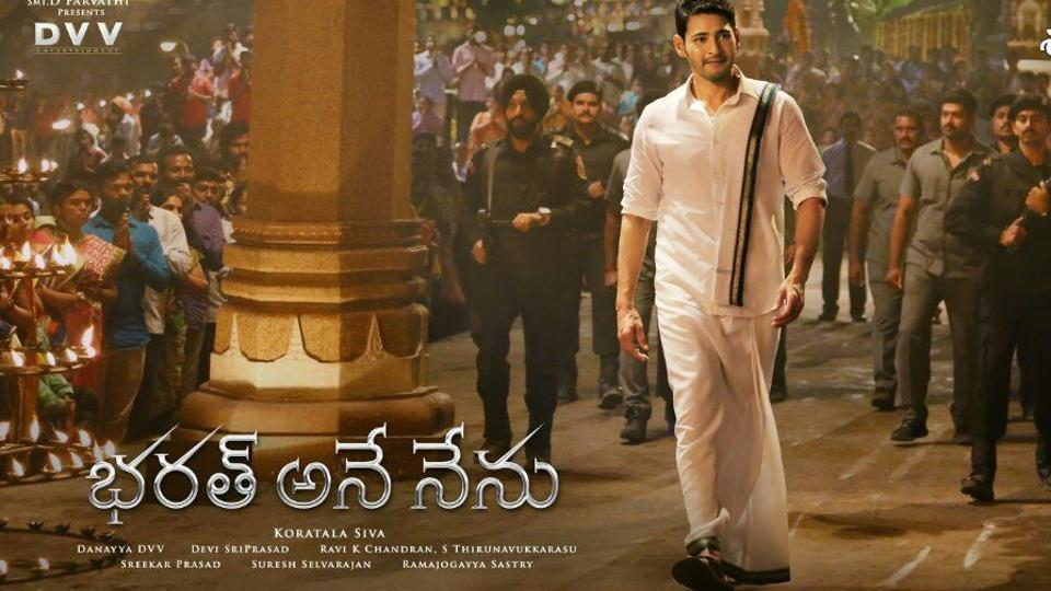 bharath ane nenu to be release in amazon