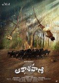 Aakashavaani First look