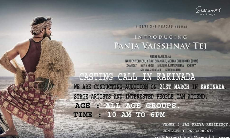 Panja Vaishnav Tej debut movie additions on march 21 st at kakinada