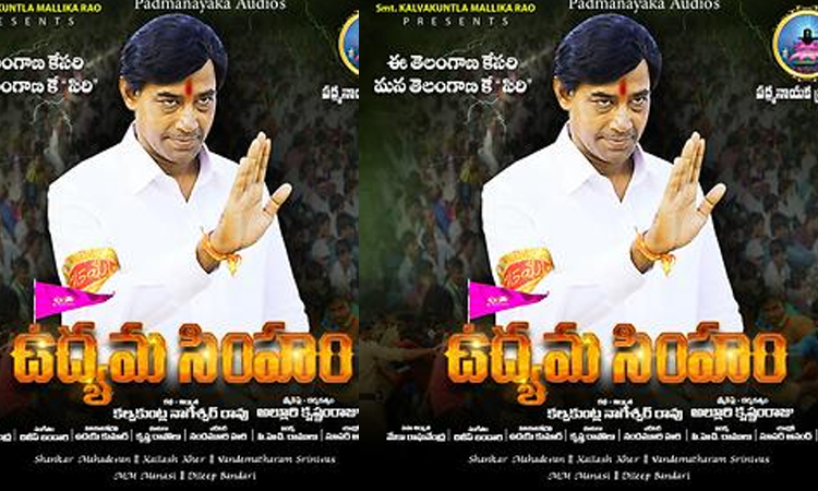 kcr biopic release on march 29th