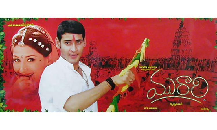 Mahesh Babu Murari Movie Special story