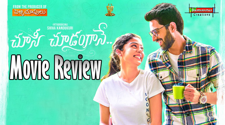 Choosi Choodangaane Review