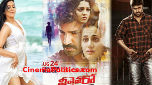 Nara Rohith Aatagallu Anchor Rashmi Gautam Anthalku Minchi Movie