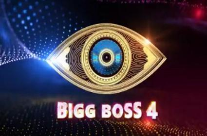Bigg Boss Telugu Season 4